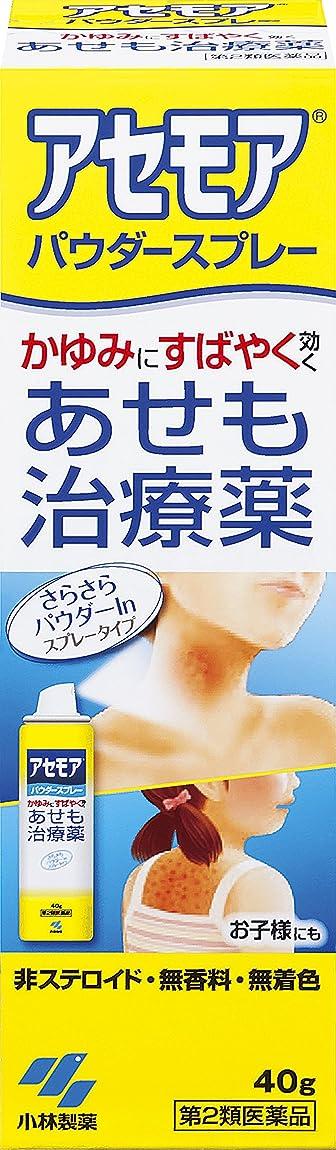 咲くはちみつ非公式【第2類医薬品】アセモアパウダースプレー 40g