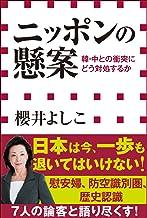 表紙: ニッポンの懸案 韓・中との衝突にどう対処するか(小学館新書) | 櫻井よしこ
