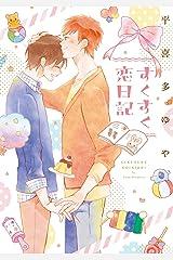 すくすく恋日記 (シアコミックス) Kindle版