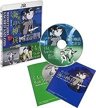 桃太郎 海の神兵 / くもとちゅうりっぷ デジタル修復版 [Blu-ray]