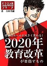 表紙: 受験のルールが大きく変わる!2020年教育改革が目指すもの (コルク) | 合田哲雄