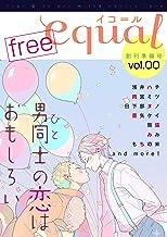 equal Vol.0 [雑誌]