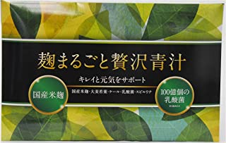 【公式】麹まるごと贅沢青汁 1箱 ダイエット 青汁 麹 乳酸菌 置き換え ファスティング 大麦若葉 ケール スピルリナ