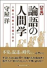 表紙: 新編 論語の人間学――人間と知恵とを語り尽す | 守屋 洋