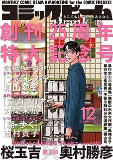 【Amazon.co.jp 限定】月刊コミックビーム 2020年12月号(特典:和山やまセット/スマホ壁紙+SNSアイコン2種)
