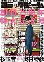 月刊コミックビーム 2020年12月号