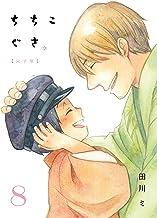 表紙: ちちこぐさ 8巻 (コミックブレイド) | 田川ミ