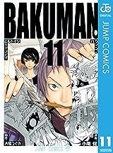 表紙: バクマン。 モノクロ版 11 (ジャンプコミックスDIGITAL) | 大場つぐみ