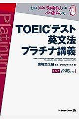 TOEIC(R)テスト 英文法 プラチナ講義 Kindle版