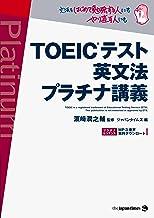 表紙: TOEIC(R)テスト 英文法 プラチナ講義   濱崎潤之輔
