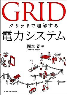 グリッドで理解する電力システム