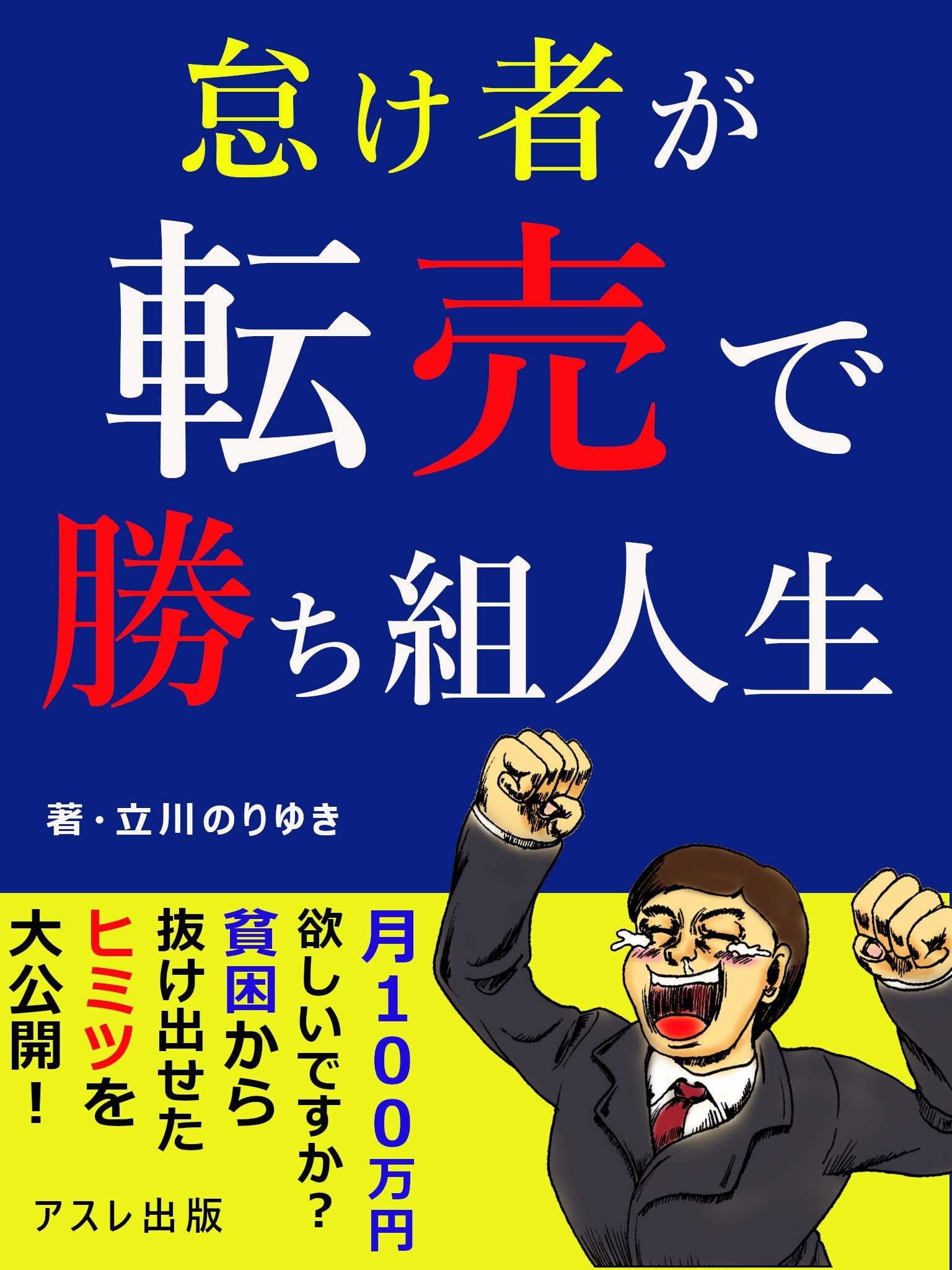 namakemonogatenbaidekatigumijinsei: sedoridetukisanjyuumanennofukusyuunyuu (Japanese Edition)
