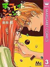 表紙: チョコレイト ジャンキー 3 (マーガレットコミックスDIGITAL)   筒井旭