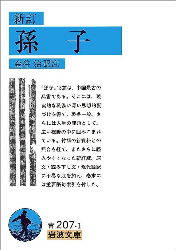 クスコ刑務所ヒープ新訂 孫子 (岩波文庫)