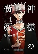 表紙: 神様の横顔(1) (モーニングコミックス)   朔ユキ蔵