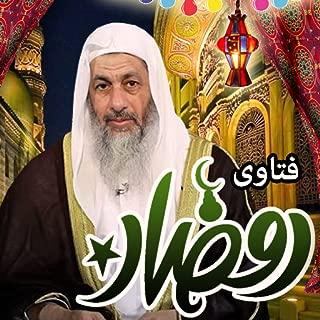 فتاوى الصيام -  للشيخ /مصطفى العدوي   Fatawa Fasting Ramadan
