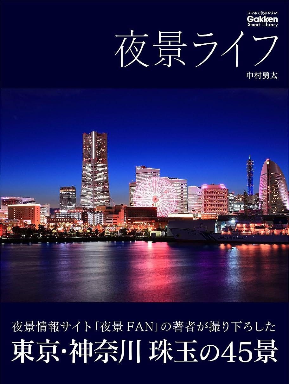 天窓脆いオーラル夜景ライフ (学研スマートライブラリ)