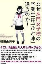 表紙: なぜ名門女子校の卒業生は、「ひと味」違うのか! | 横田 由美子