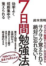 表紙: 効率よく短期集中で覚えられる7日間勉強法 | 鈴木 秀明