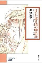 はるか遠き国の物語(11) (ソノラマコミック文庫) Kindle版