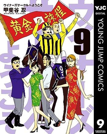 ウイナーズサークルへようこそ 9 (ヤングジャンプコミックスDIGITAL)