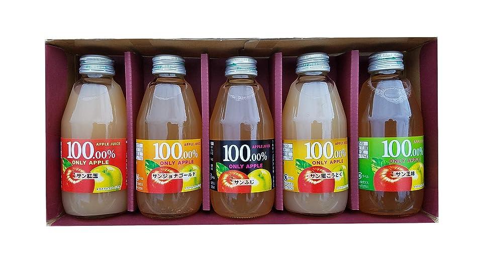 大混乱会話懸念りんごジュース 5本セット (サンふじ、ジョナ、王林、紅玉、蜜こうとく各1本ずつ)