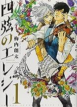 四弦のエレジー (1) (ゲッサン少年サンデーコミックススペシャル)
