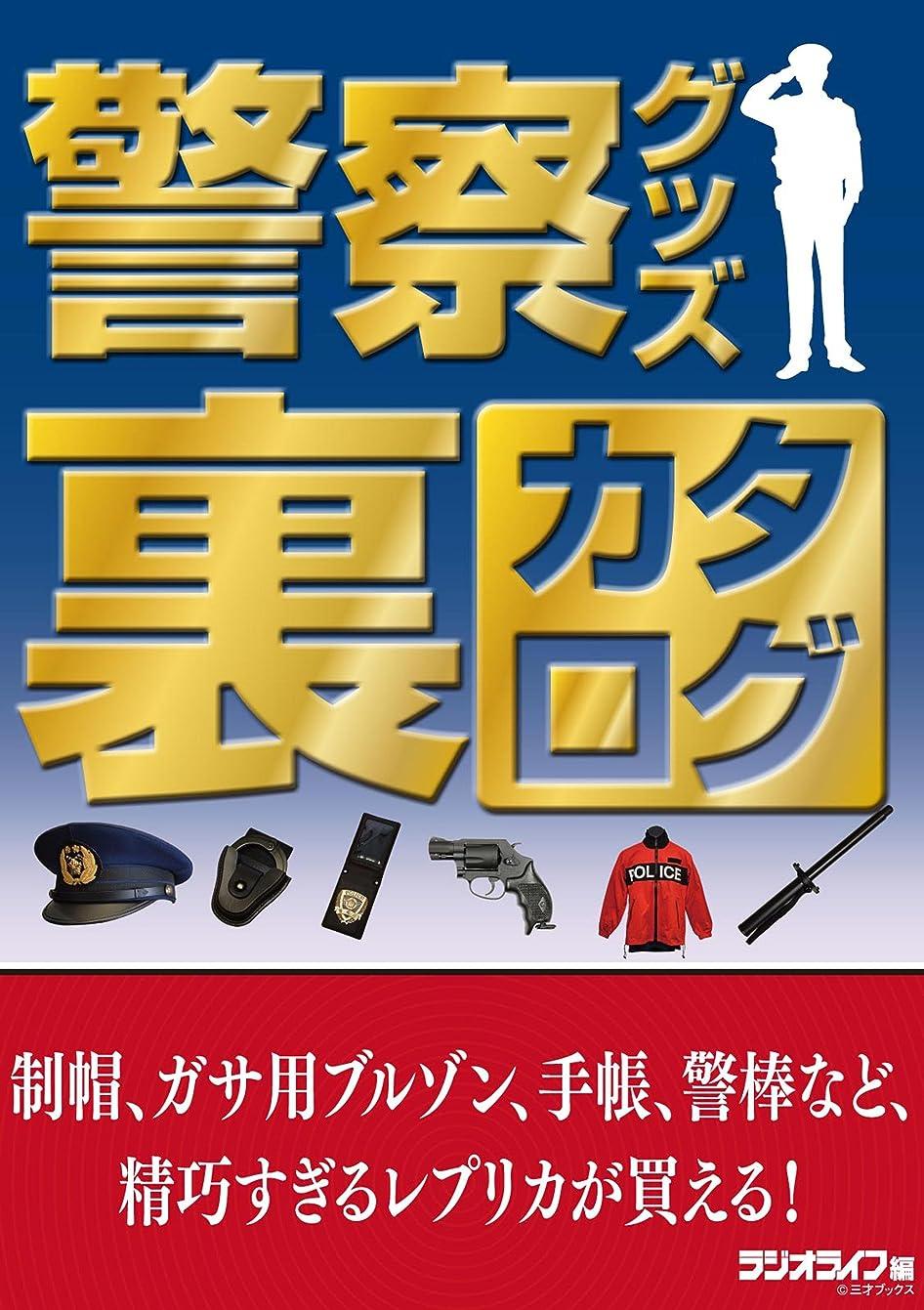 作曲家平らにする関係する警察グッズ裏カタログ~制帽、ガサ用ブルゾン、手帳、手錠、警棒など、精巧すぎるレプリカが買える!
