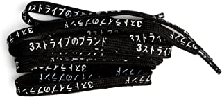 Japanese Katakana Printed Shoe Laces Replacements for NMD & Ultra Boost