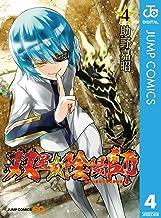 表紙: 双星の陰陽師 4 (ジャンプコミックスDIGITAL) | 助野嘉昭