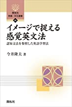 表紙: イメージで捉える感覚英文法―認知文法を参照した英語学習法 (開拓社 言語・文化選書) | 今井 隆夫