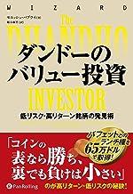 表紙: ダンドーのバリュー投資 ——低リスク・高リターン銘柄の発見術 | モニッシュ・パブライ