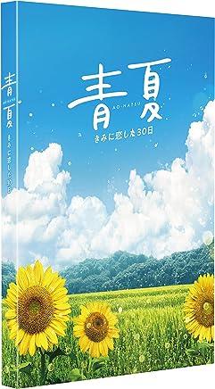 【Amazon.co.jp限定】青夏 きみに恋した30日 豪華版(ブロマイド3枚セット付) [DVD]
