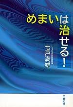 表紙: めまいは治せる! (文春文庫) | 七戸満雄