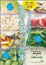 表紙: もっと野菜を!生のままベジ冷凍 時短!節約!おいしくなる新常識 | 島本美由紀