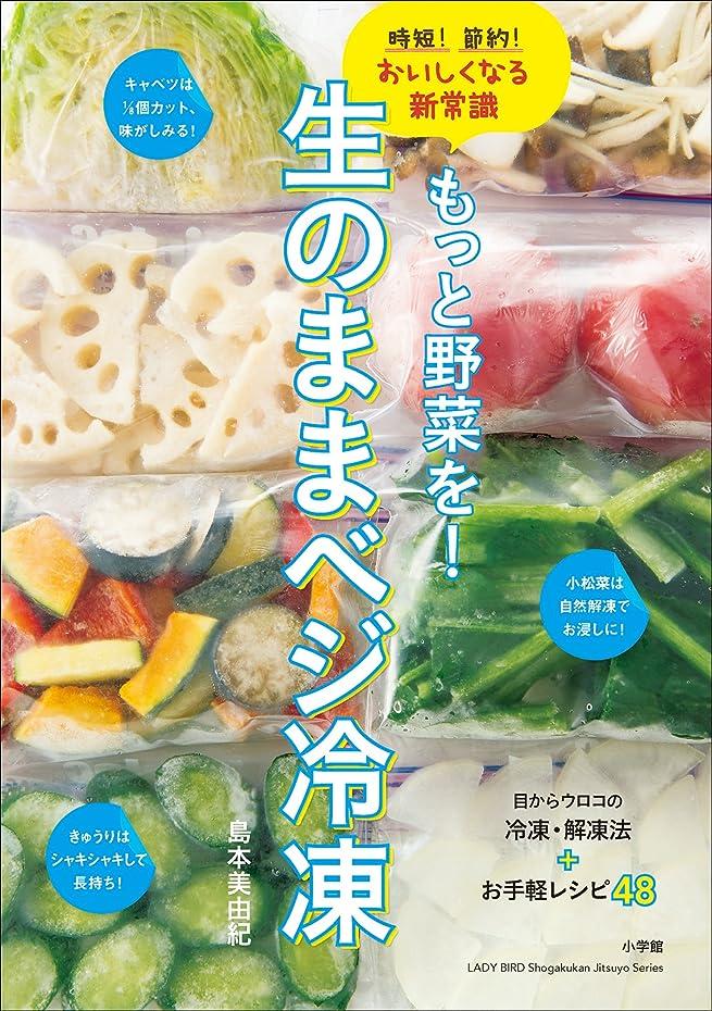 たらい聖歌無視するもっと野菜を!生のままベジ冷凍 時短!節約!おいしくなる新常識