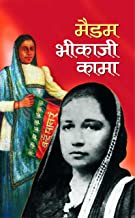 Madam Bhikaji Kama (Hindi)