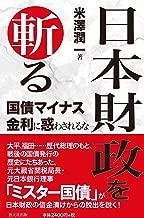 日本財政を斬る 国債マイナス金利に惑わされるな