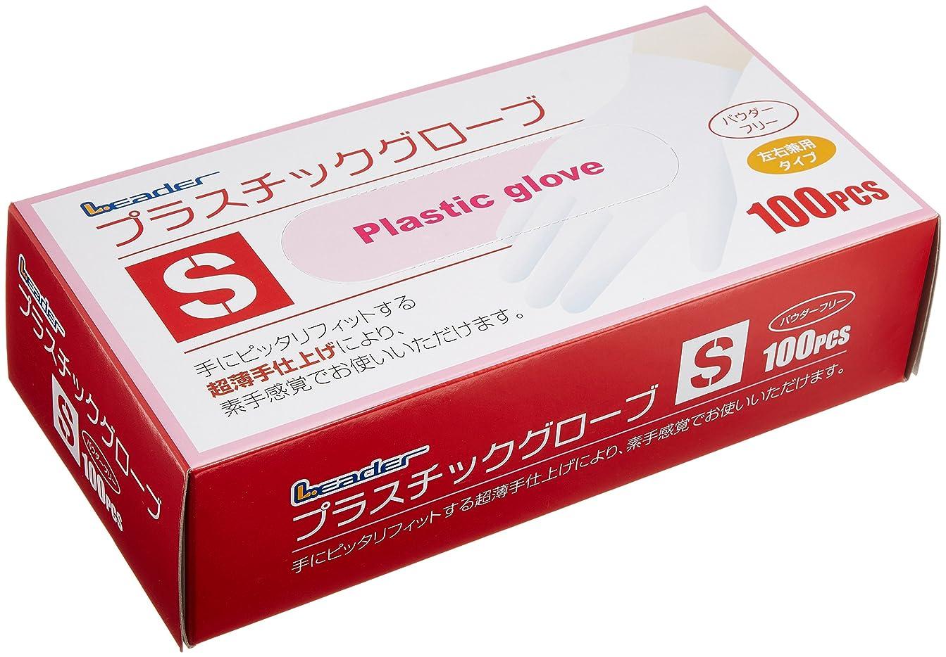 行列分数感染するリーダー プラスチックグローブ Sサイズ 100枚入
