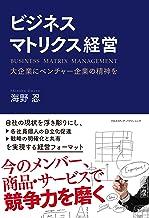 表紙: ビジネスマトリクス経営 | 海野忍