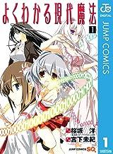 表紙: よくわかる現代魔法 1 (ジャンプコミックスDIGITAL) | 桜坂洋