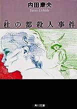 表紙: 杜の都殺人事件 (角川文庫) | 内田 康夫