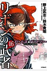 ガールズ&パンツァー リボンの武者 16 (MFコミックス フラッパーシリーズ) Kindle版