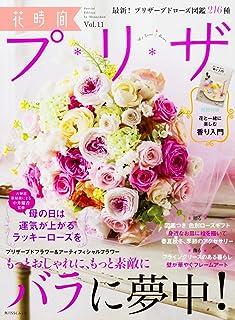 花時間プ*リ*ザ Vol.11 (角川SSCムック)