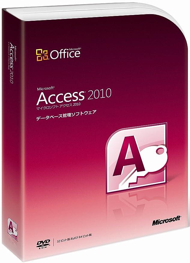 タイプライター不透明な法王【旧商品】Microsoft Office Access 2010 通常版 [パッケージ]