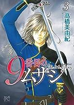 9番目のムサシ ゴースト アンド グレイ 3 (3) (ボニータコミックス)