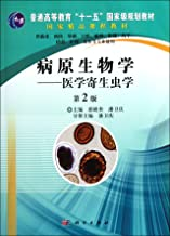 Pathogenic biology - medical parasitology (for clinical prevention, basic oral, anesthesia image, pharmaceutical inspection, nursing forensic)(2nd ... regular higher education) (Chinese Edition)