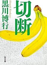 表紙: 切断 (角川文庫) | 黒川 博行