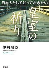 表紙: 日本人として知っておきたい 皇室の祈り (扶桑社BOOKS) | 伊勢 雅臣