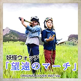 妖怪ウォッチ「望遠のマーチ」 ORIGINAL COVER INST.Ver